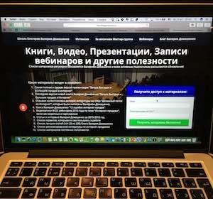 Интернет-продажи: бесплатные учебные материалы