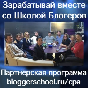 Зарабатывай вместе со Школой Блогеров