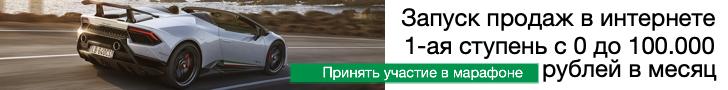 Запуск продаж в интернете: 1-ая ступень с 0 до 100.000 рублей в месяц